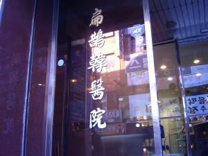 oriental medical clinic